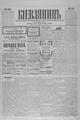 Kievlyanin 1905 184.pdf