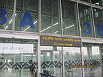 Kolkata Airport New Terminal Entrance.JPG