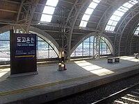 Korail Janghang Line Dogo Oncheon Station.jpg