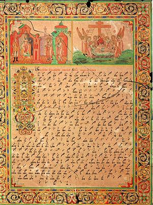 Znamenny chant - A hand-drawn lubok featuring 'hook and banner notation'.