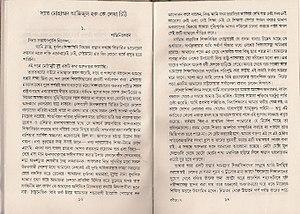 Azizul Haque (educator) - Image: Letter Aziz