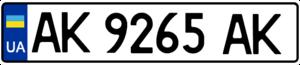 Vehicle registration plates of Ukraine - Image: License plate of Ukraine 2015
