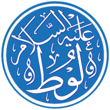 Lut, prophet (calligraphic, transparent background).png