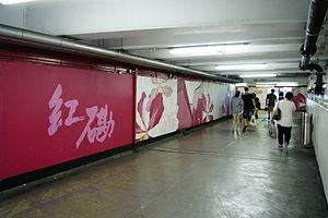 Hung Hom Station - Image: MTR HUH (4)