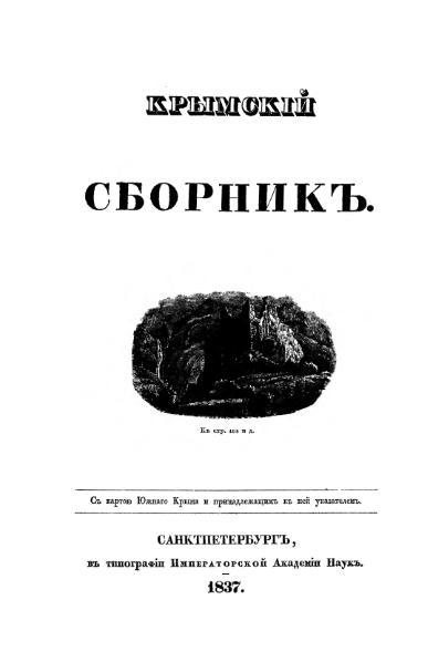 File:Mnib495-KrymskijSbornik.djvu