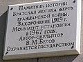 Monumento ĉe amastombo de viktimoj de la Rusia Enlanda milito (Tjumeno) 02.jpg