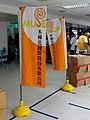 Muse Communication nobori, Comic Exhibition 20170813a.jpg