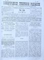 Nngv-1892-19.pdf