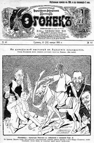 File:Ogoniok 1910 46.djvu