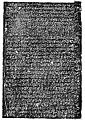 Old Kannada inscription (1077 AD) of Kalyani Chalukya King Tribhuvanamalla Vikramaditya VI in Panchabasti temple at Humcha.jpg