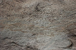 Kampili kingdom - Image: Old Kannada inscription (1326 AD) of Kampili Raya on rock face of Hemakuta hill in Hampi