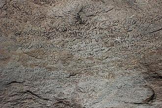 Kampili kingdom - Image: Old Kannada inscription (1326 AD) of Kampili Raya on rock face of Hemakuta hill in Hampi