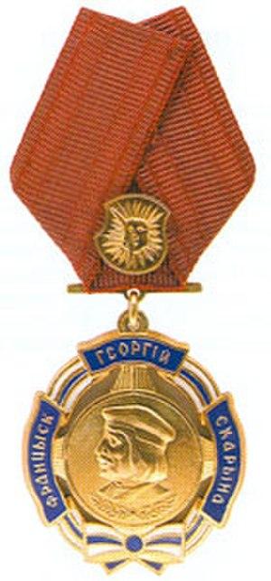 Order of Francysk Skaryna - Image: Orden Francisca Scorina