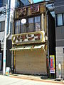 Pachinko Tengoku.JPG