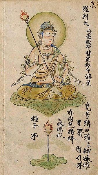 File:Painting of Rakshasa with short explanation, Japan, 12th century.jpg