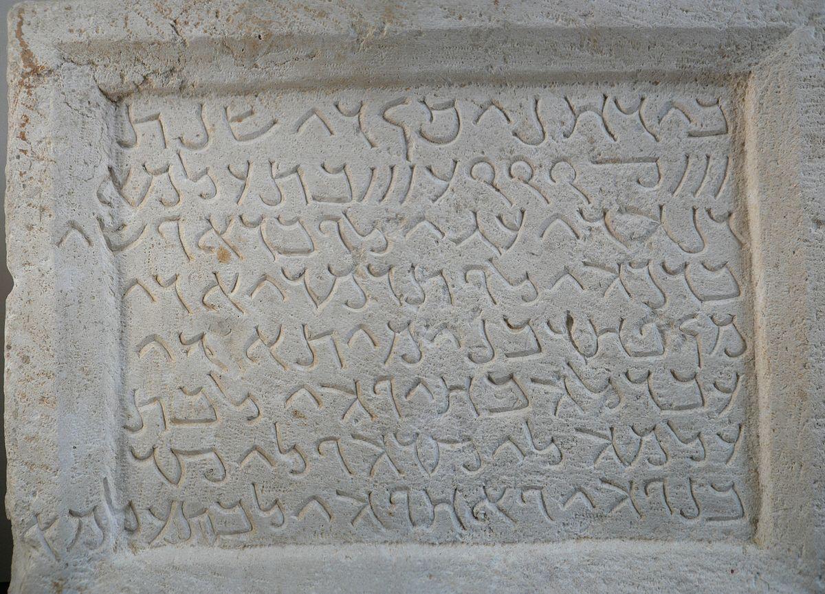 Httpwww Overlordsofchaos Comhtmlorigin Of The Word Jew Html: Palmyrene Alphabet