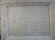 Alfabetische inscriptie op steen