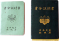 Passports for passengers between Mainland Japan and Okinawa during 1952-1972.png