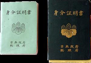 Japanese passport - Passports for passengers between Mainland Japan and Okinawa during 1952-1972.