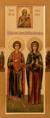 Paul & Juliana (martyrs).png