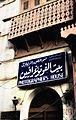 Photographers house in Old Jeddah (3277475215).jpg