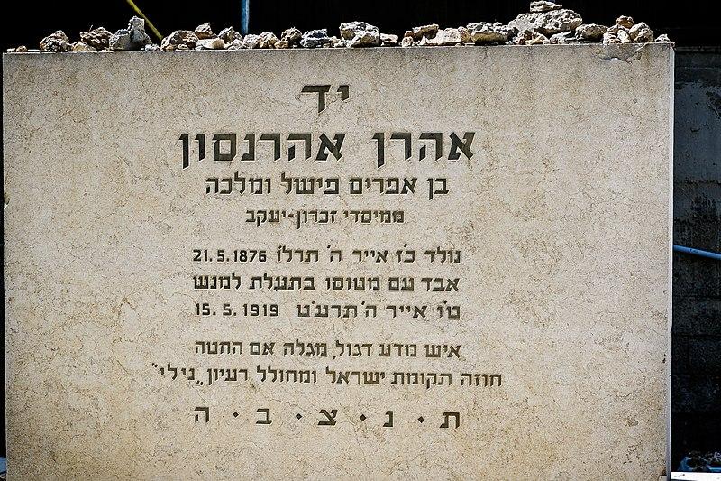 בית הקברות הישן, זכרון יעקב