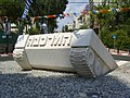 PikiWiki Israel 8222 merkava (tank) square holon.jpg