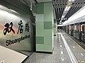 Platform of Shuangdian Road Station02.jpg