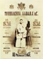 Poster Tournachon Nadar J. et Cie Paris 1856.png