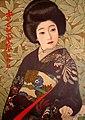 Poster of Kinshi Masamune by Kitano Tsunetomi.jpg