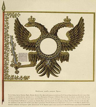 Donajowsky - Banner of the Preobrazhensky Regiment