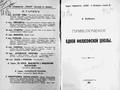 Priklyucheniya odnoi filosofskoi skoli, 1908.pdf