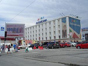 Detsky Mir - Image: RND Market Detsky Mir