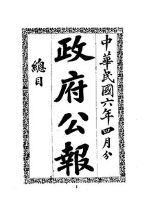 ROC1917-04-01--04-30政府公报439--467.pdf