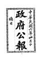 ROC1917-04-01--04-30政府公報439--467.pdf