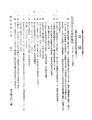 ROC1944-01-15國民政府公報渝640.pdf