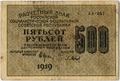 RSFSR-1919-Banknote-500-Reverse.png