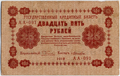 Russia-1918-Banknote-25-Reverse.png