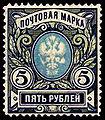 Russia stamp 1906 5r.jpg