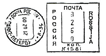Russia stamp type DB2A.jpg