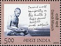 Salt March 2005 stamp of India4.jpg