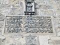 Salyan darvazası üzərində daş kitabə.JPG