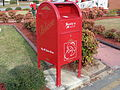 Santa's Post Box in Santa Claus.JPG