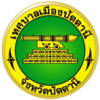 Seal of Pattani.png