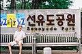 Seoul Seonyudo Park.jpg
