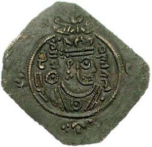 Shahrbaraz - Image: Shahrbaraz Coin Historyof Iran