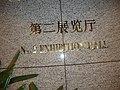Shanghai Museum DSC01350 (4790235811).jpg