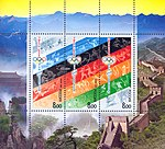 Sheetlet of Russia stamps no. 1226-1228 - 2008 Summer Olympics.jpg