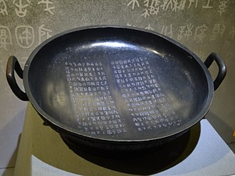 Zhou dynasty - The Shi Qiang pan, inscribed with the accomplishments of the earliest Zhou kings, circa 10th century BC