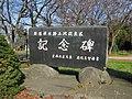 Shiraoka Shinhori Drainage Monuent 1.JPG
